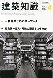 建築知識2013年4月号