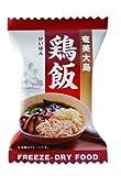 具だくさん 鶏飯 (フリーズドライ)×10個 奄美大島開運酒造 郷土料理 お茶漬けみたいにササッと食べられる手軽で便利な一品