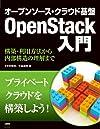 オープンソース・クラウド基盤 OpenStack入門 構築・利用方法から内部構造の理解まで (アスキー書籍)