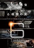 6TRAP [DVD]