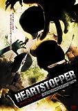 ハートストッパー [DVD]