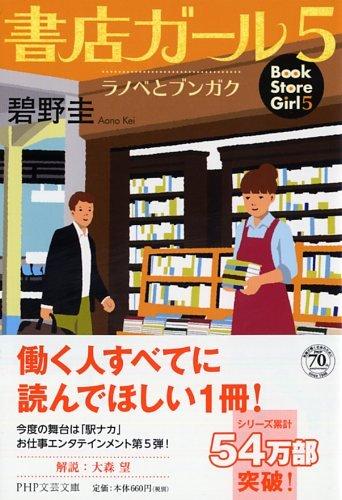 書店ガール 5