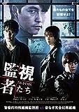韓国映画「監視者たち」 通常版 DVD TCED-02482