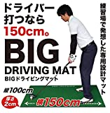 [ゴルフスイング練習マット]BIGドライビングマット100cm×150cm &HIYOKOボール&ラフ芝アプローチマット&ゴムティー付き