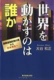 世界を動かすのは誰か―国際金融財閥の罠から日本再生へ