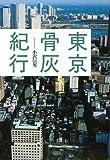 東京骨灰紀行 (商品イメージ)