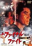 ファイナル・ファイト-最後の一撃-[DVD]