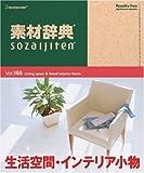 素材辞典 Vol.155 生活空間・インテリア小物編