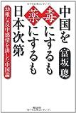 中国を毒にするも薬にするも日本次第-幼稚な反中感情を排した中国論