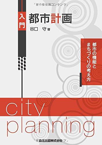 Introducción a la planificación - pensando en funciones urbanas y comunidad - la ciudad