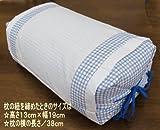 !/小さい坊主枕/そば殻まくら/人気の枕です/厳選そば殻使用・日本製/枕カバー付き/
