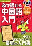 改訂増補 CDつき 必ず話せる中国語入門—中国が認めた!ほめた!最強の入門書 (主婦の友ベストBOOKS)