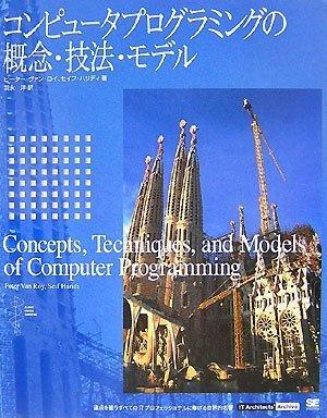 コンピュータプログラミングの概念・技法・モデル(IT Architect' Archiveクラシックモダン・コンピューティング6) (IT Architects'Archive CLASSIC MODER)