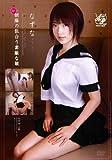 スゴ~く!制服の似合う素敵な娘 なずな 乙井なずな オーロラプロジェクト・アネックス [DVD]