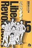リベロ革命 5 (小学館文庫 たF 5)