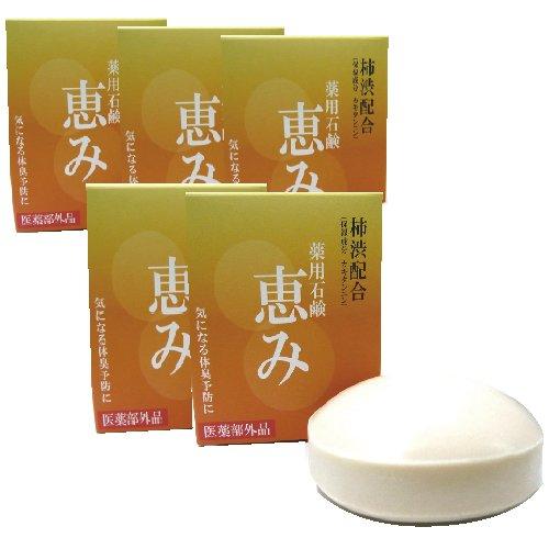 柿渋配合 薬用石鹸 5個セット