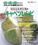 いいことずくめのキャベツレシピ―肥満解消、胃腸、美肌にいい! ストレスへの抵抗力がつく (角川SSCムック 毎日が発見ブックス)