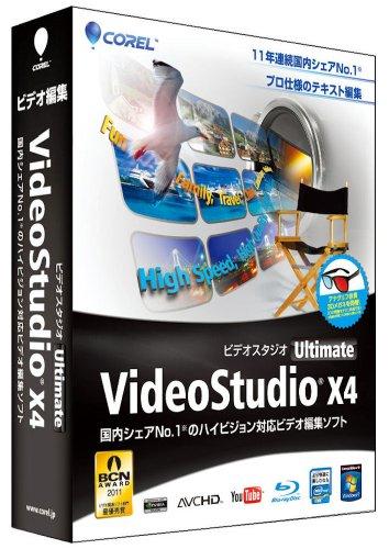 VideoStudio Ultimate X4 通常版 / コーレル