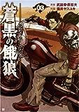 蒼黒の餓狼北斗の拳レイ外伝 3 (3) (BUNCH COMICS)