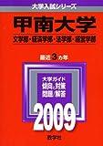 甲南大学(文学部・経済学部・法学部・経営学部) [2009年版 大学入試シリーズ] (大学入試シリーズ 480)