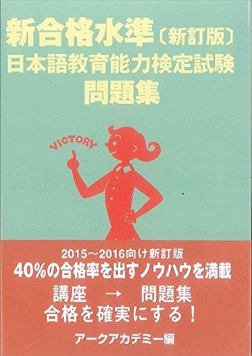 新合格水準【新訂版】日本語教育能力検定試験問題集