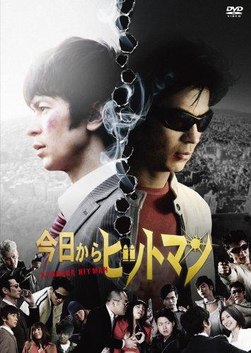 今日からヒットマン スタンダード・エディション [DVD]