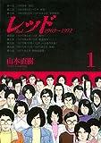 レッド 1969?1972(1)