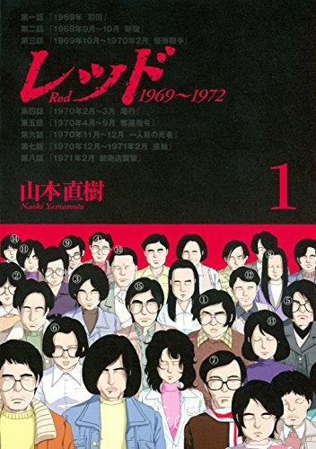 レッド 1969〜1972(1) (イブニングコミックス)