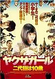 ヤクザガール 二代目は10歳【DVD】
