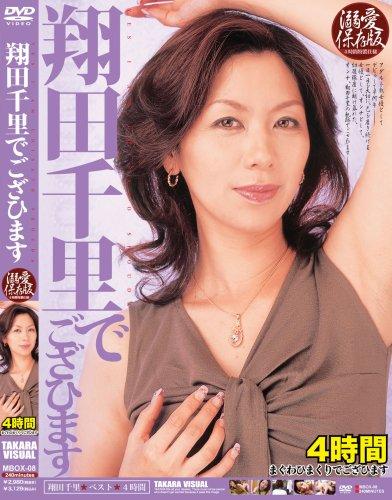 翔田千里でござひます 溺愛総集編4時間まぐわひまくりでございます。