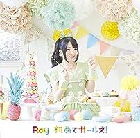 【早期購入特典あり】Ray/初めてガールズ!(初回限定盤 CD+DVD)TVアニメ(わかば*ガール)オープニングテーマ(B3リバーシブルポスター付き)
