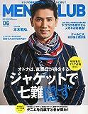 MEN'S CLUB(メンズクラブ) 2015年 06 月号 [雑誌]