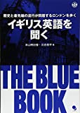 [CD付]イギリス英語を聞く THE BLUE BOOK