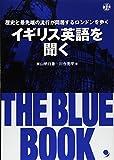 [CD��]�����ꥹ�Ѹ��ʹ�� THE BLUE BOOK