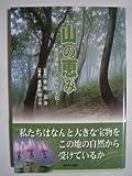 山の恵み―奥信濃飯山の自然と文化