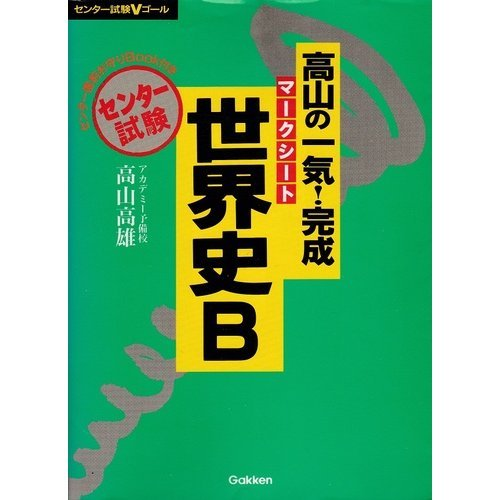 Chug! Completed mark sheet world history of alpine B (V test center goals) ISBN: 4053005558 (1997) [Japanese Import] PDF
