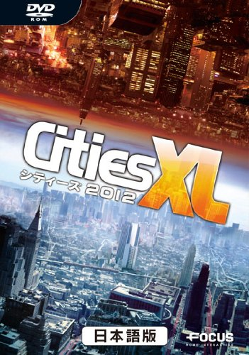 シティーズ XL 2012 日本語版