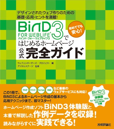 BiND for WebLiFE3 ではじめるホームページ 公式完全ガイド