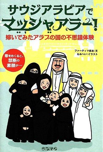 サウジアラビアでマッシャアラー! 嫁いでみたアラブの国の不思議体験