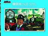 機関車のぼうけん (ミニ新装版 汽車のえほん)