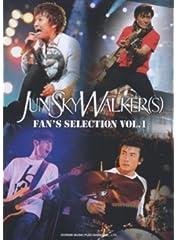 バンドスコア JUN SKY WALKER(S) FAN'S SELECTION Vol.1 (BAND SCORE)