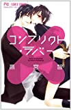 コンフリクト・ラバー (フラワーコミックス)