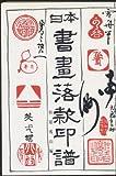 日本書画落款印譜