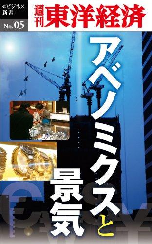 アベノミクスと景気―週刊東洋経済eビジネス新書No.05