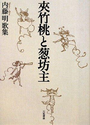 夾竹桃と葱坊主―内藤明歌集 (音叢書)