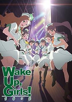【Amazon.co.jp限定】劇場版Wake Up, Girls!青春の影*初回限定盤(2Lサイズ場面写ブロマイド付) [Blu-ray]