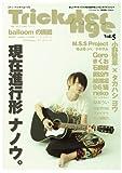 Trickster Age Vol.5 (ロマンアルバム)