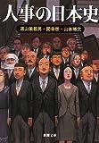 人事の日本史 (新潮文庫)