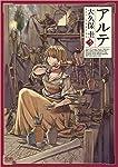 アルテ 3 (ゼノンコミックス)