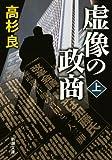 虚像の政商(上) (新潮文庫)